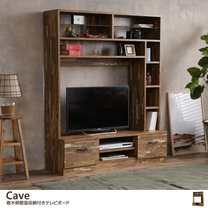 ハイボードCave 寄木柄壁面収納付きテレビボード