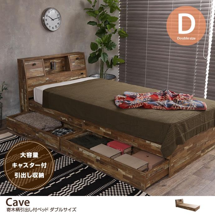 ダブルベッド【ダブル】Cave 寄木柄引出し付ベッド