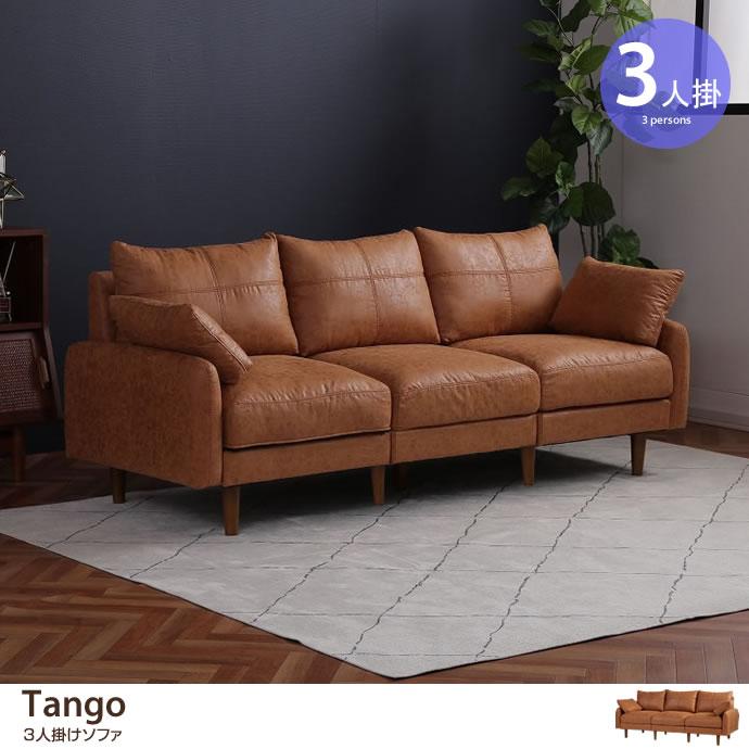 Tango 3人掛けソファ
