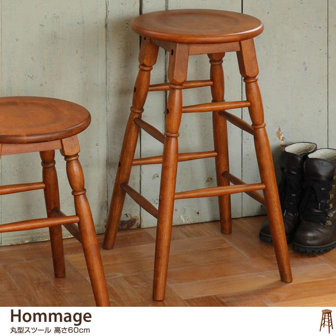【高さ60cm】Hommage 丸型スツール