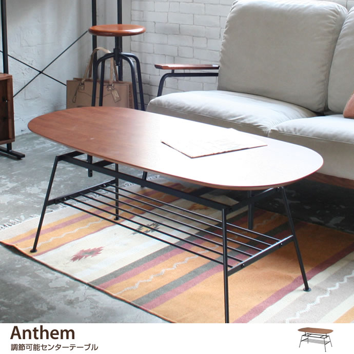 【幅110cm】Anthem 高さ調節機能付センターテーブル