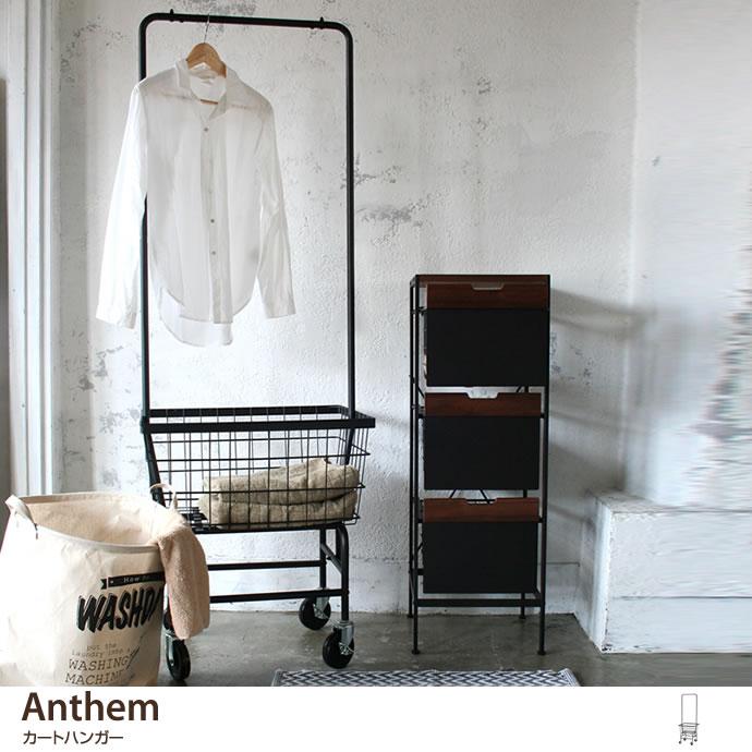 Anthem カートハンガー