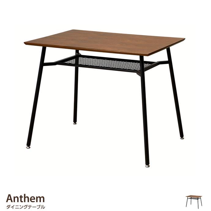 【幅90cm】Anthem ダイニングテーブル