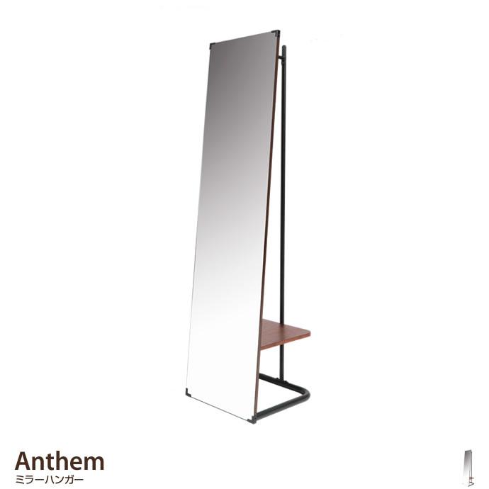 Anthem ミラーハンガー