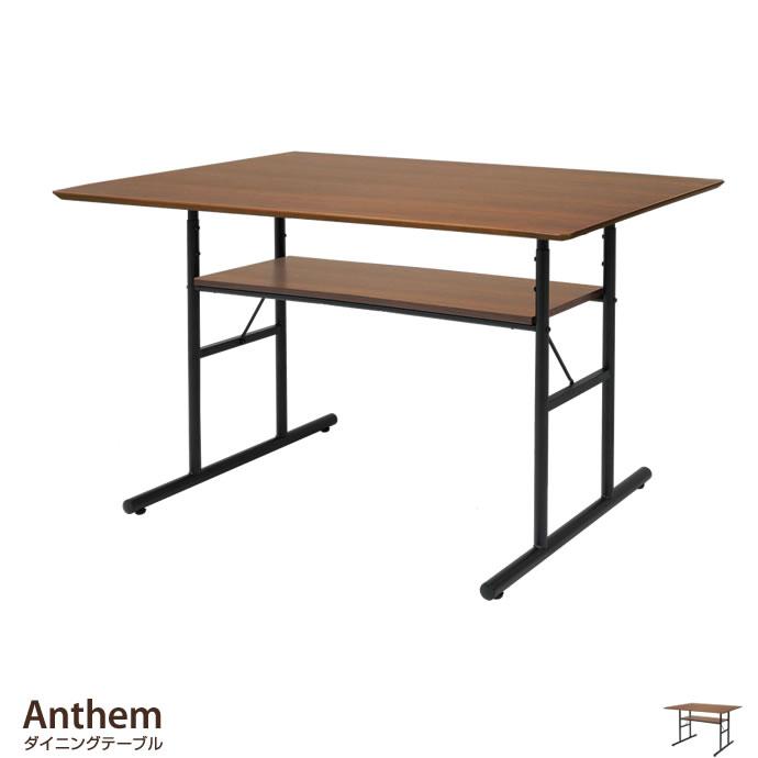 Anthem ダイニングテーブル