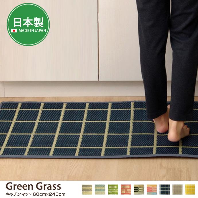 玄関・キッチンマットGreenGrass キッチンマット60cm×240cm