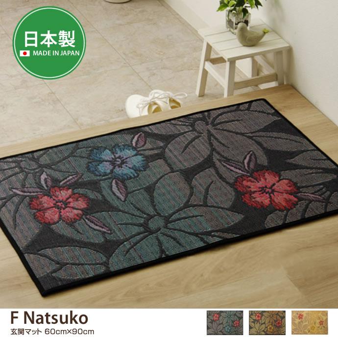 【60cm×90cm】F Natsuko 玄関マット