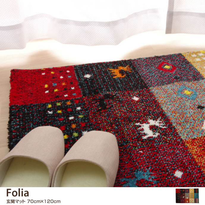 玄関・キッチンマット【70cm×120cm】Folia玄関マット