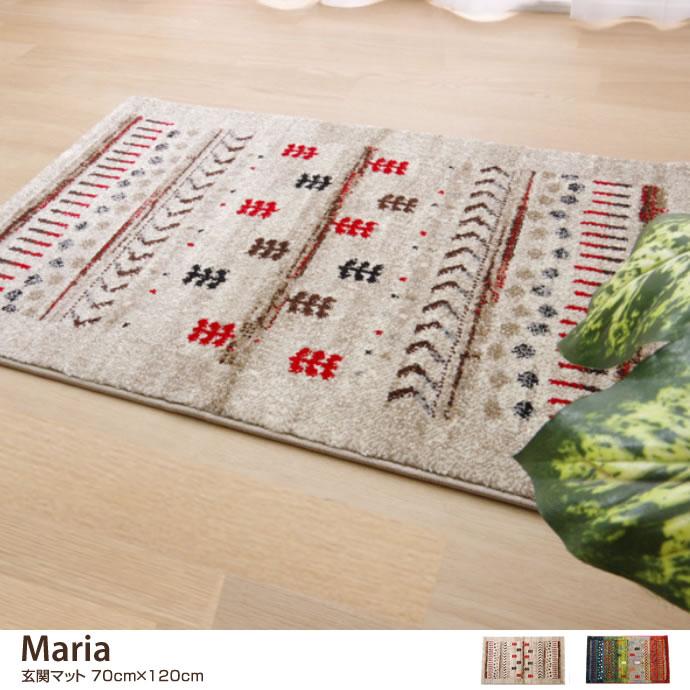 【70cm×120cm】Maria玄関マット