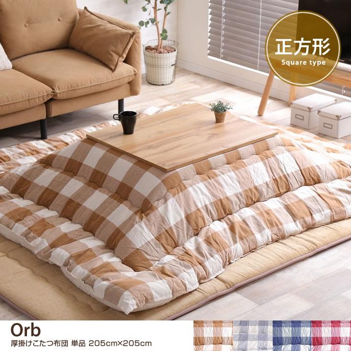 【205cm×205cm】 Orb 厚掛けこたつ布団 単品