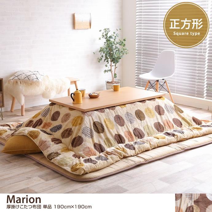 【190cm×190cm】Marion 厚掛けこたつ布団 単品