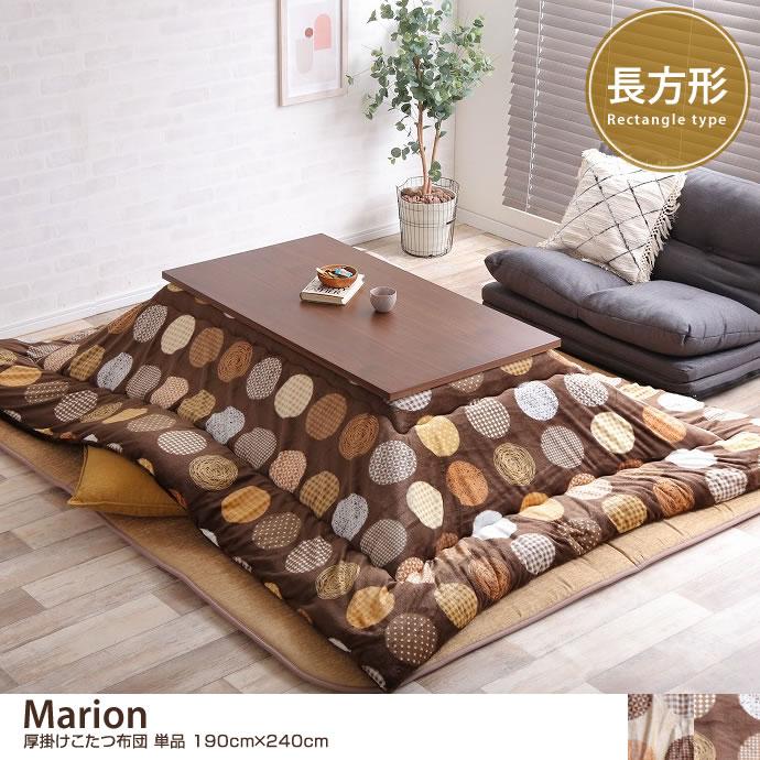 【190cm×240cm】Marion 厚掛けこたつ布団 単品