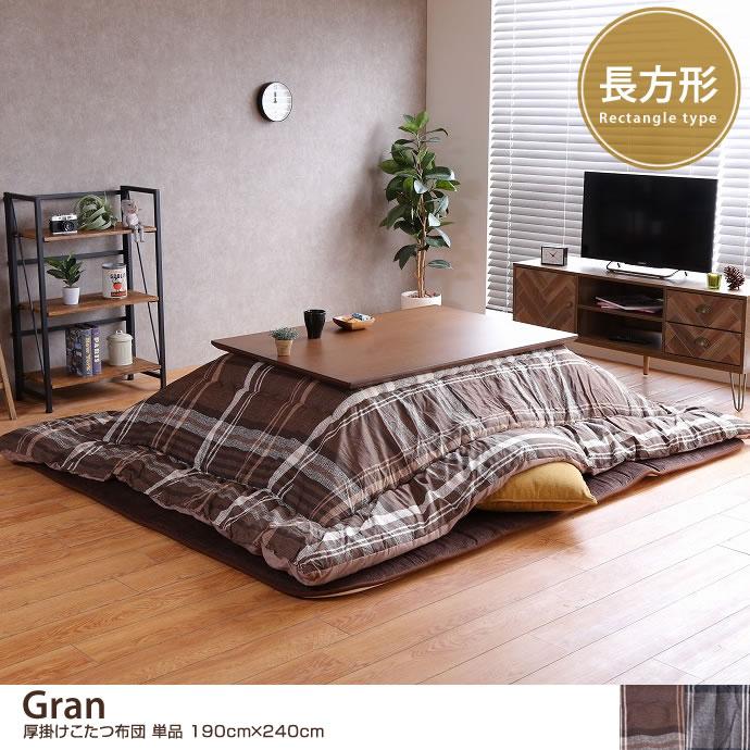 【190cm×240cm】Gran 厚掛けこたつ布団 単品