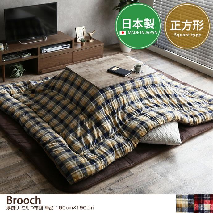 【190cm×190cm】 Brooch 厚掛けこたつ布団 単品