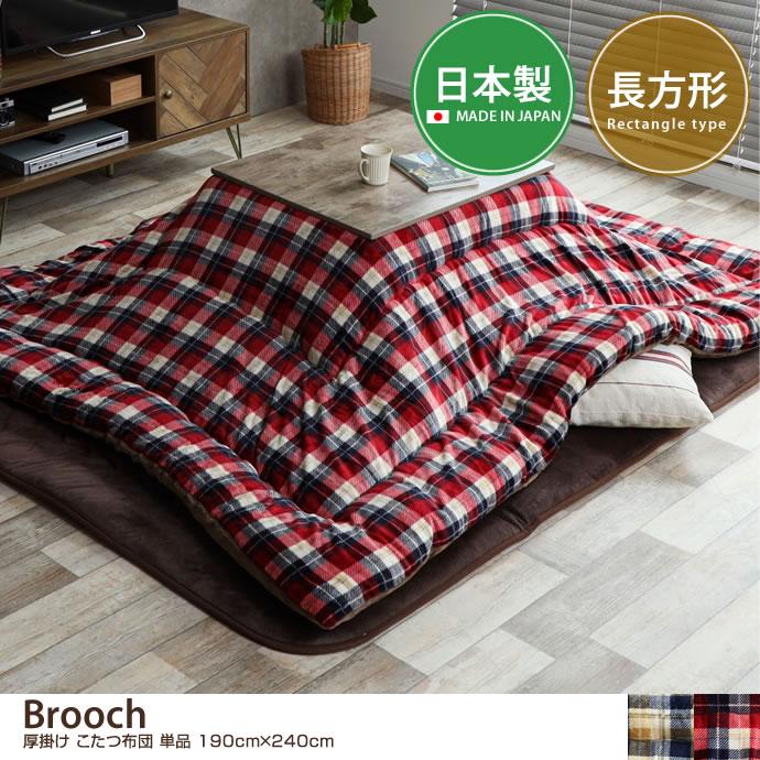 【190cm×240cm】 Brooch 厚掛けこたつ布団 単品