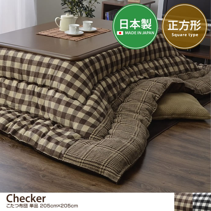 【205cm×205cm】 Checker こたつ布団 単品