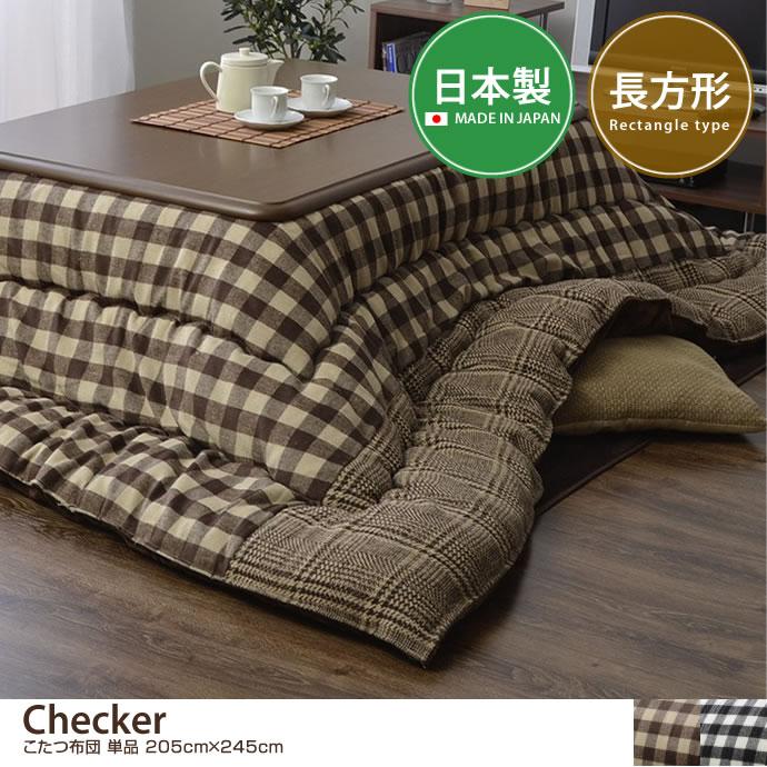 【205cm×245cm】 Checker こたつ布団 単品