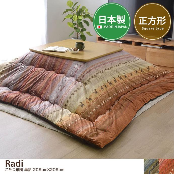 【205cm×205cm】 Radi こたつ布団 単品