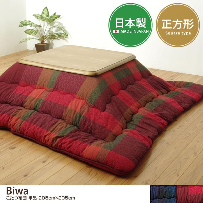 【205cm×205cm】 Biwa こたつ布団 単品