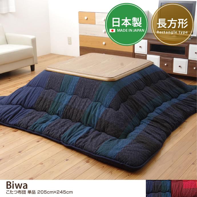 【205cm×245cm】 Biwa こたつ布団 単品