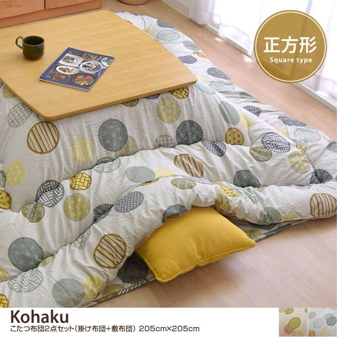 【205cm×205cm】 Kohaku こたつ布団2点セット(掛け布団+敷布団)
