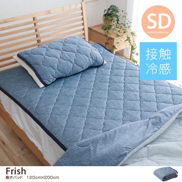 冷感寝具Frish 敷きパッド 120cm×200cm