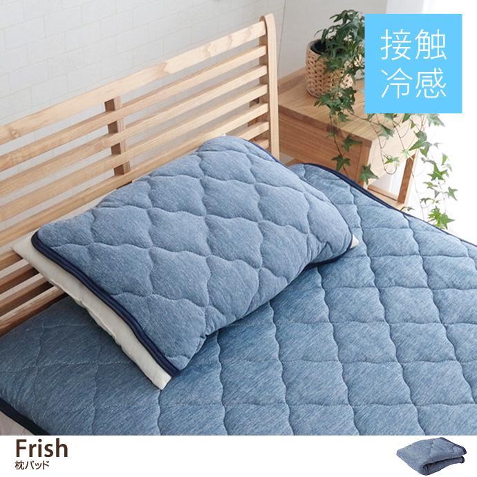 Frish 枕パッド