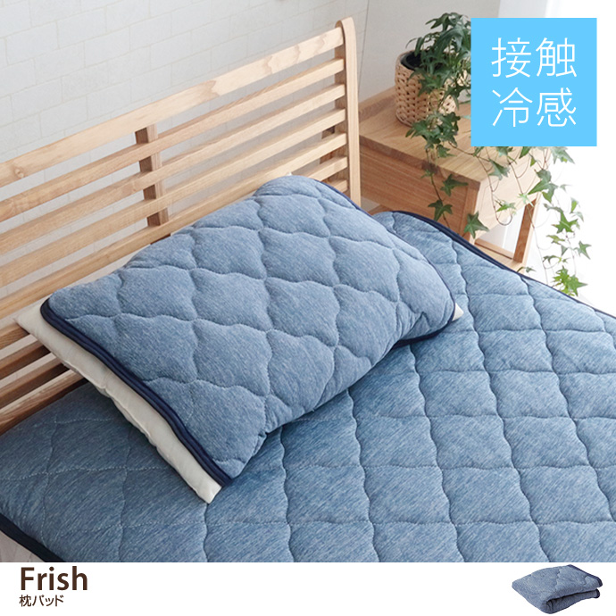 冷感寝具Frish 枕パッド