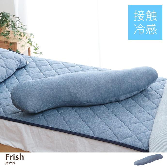 Frish 抱き枕