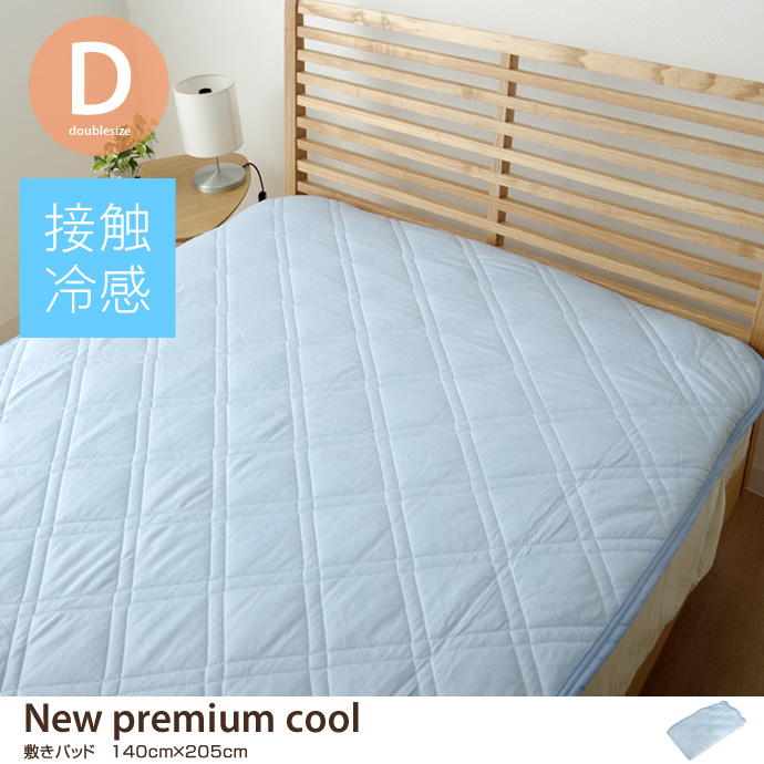New premium cool 敷パッド 140cm×205cm