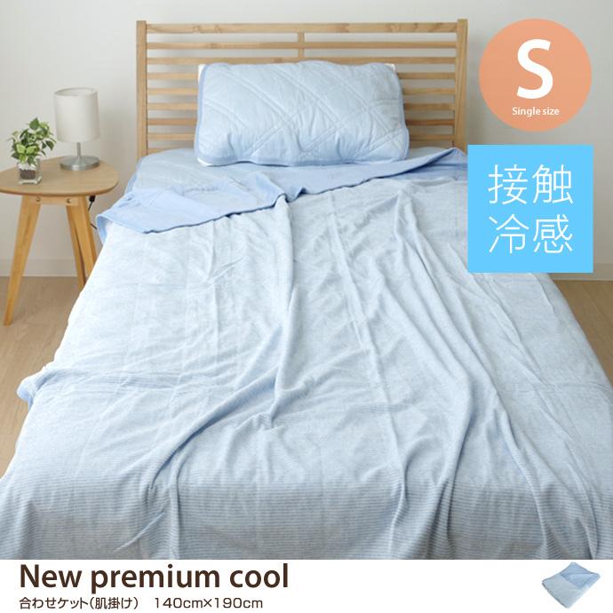 New premium cool 合わせケット(肌掛け) 140cm×190cm