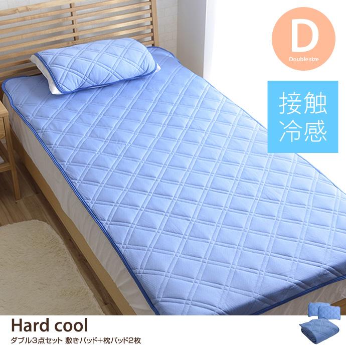 Hard cool ダブル3点セット 敷きパッド+枕パッド2枚
