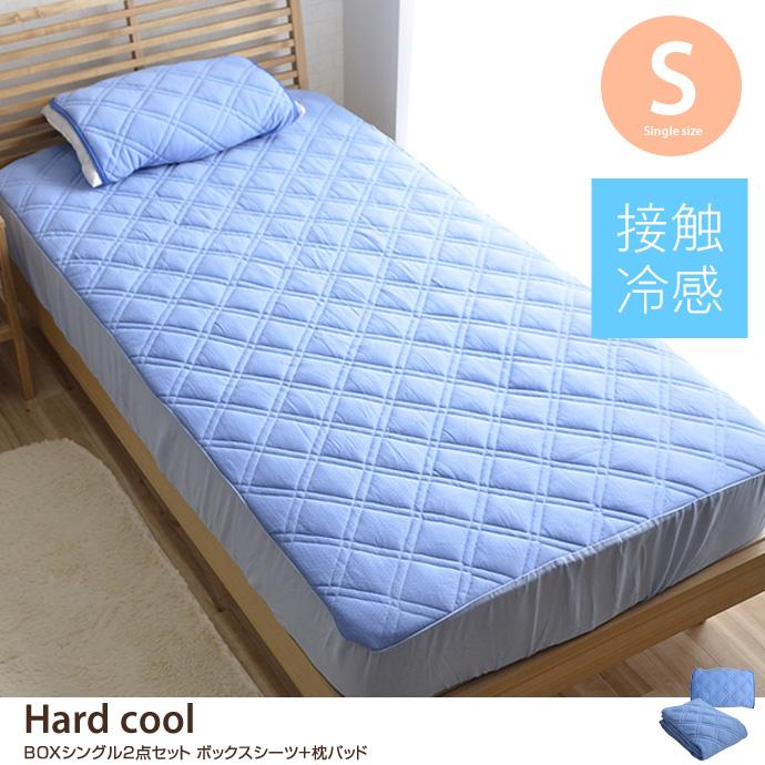 Hard cool BOXシングル2点セット ボックスシーツ+枕パッド