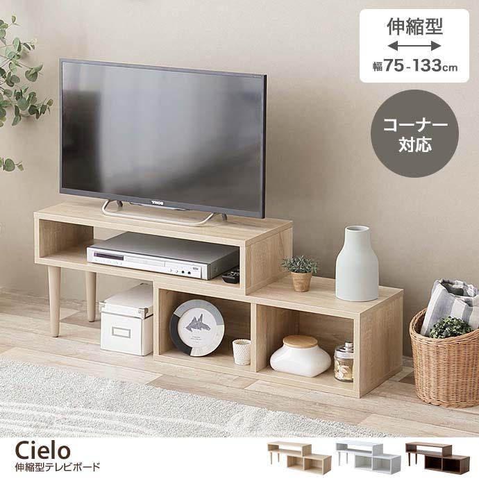 ローボードCielo 伸縮型テレビボード