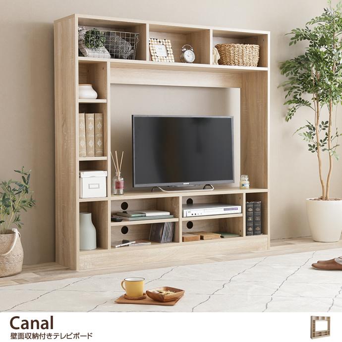 【幅135cm】 Canal 壁面収納付きテレビボード