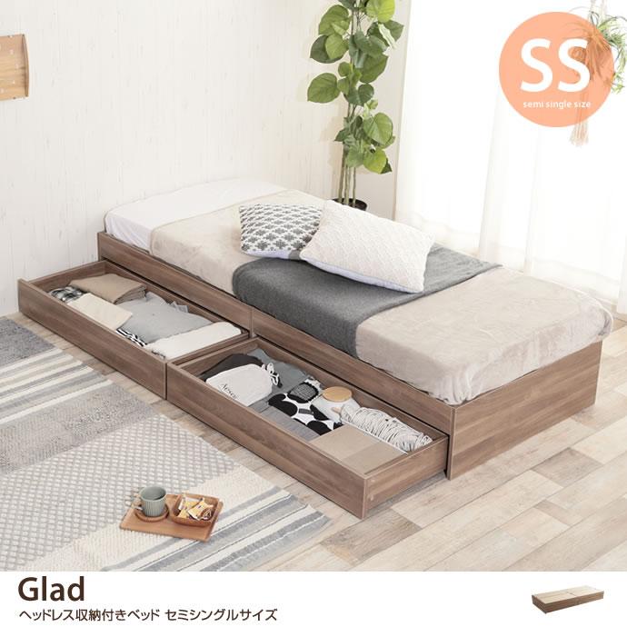 【セミシングル】Glad ヘッドレス収納付きベッド