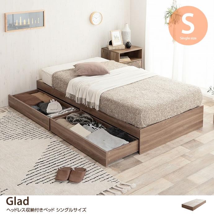 【シングル】Glad ヘッドレス収納付きベッド