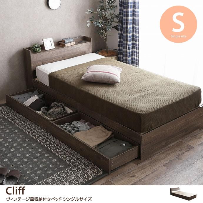 【シングル】Cliff ヴィンテージ風収納付きベッド