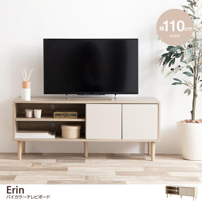 Erin バイカラーテレビボード