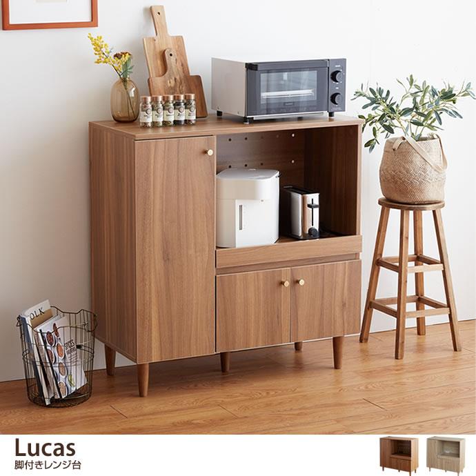 食器棚【幅85cm】Lucas 脚付きレンジ台