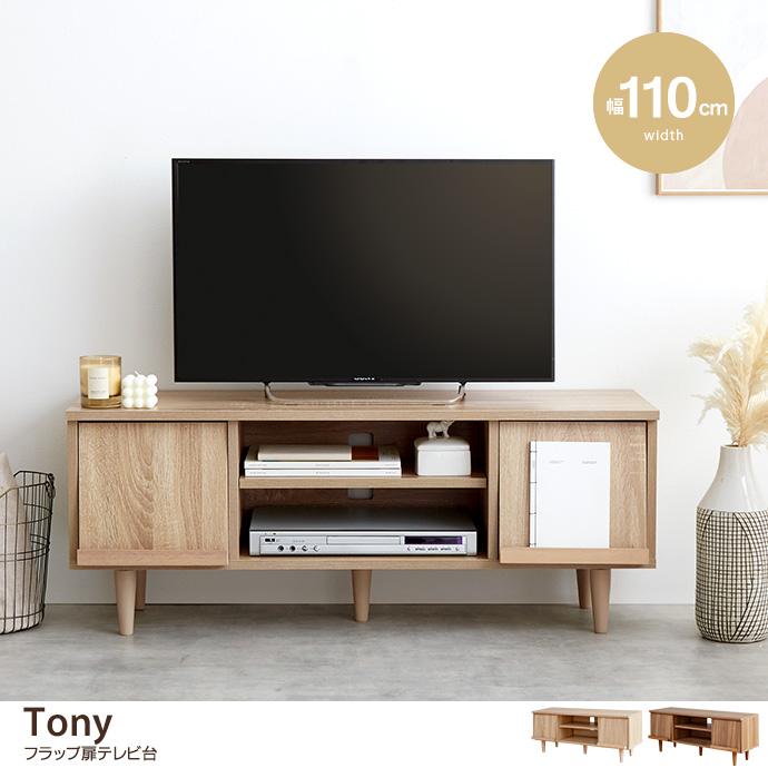 【幅110cm】 Tonny フラップ扉テレビ台