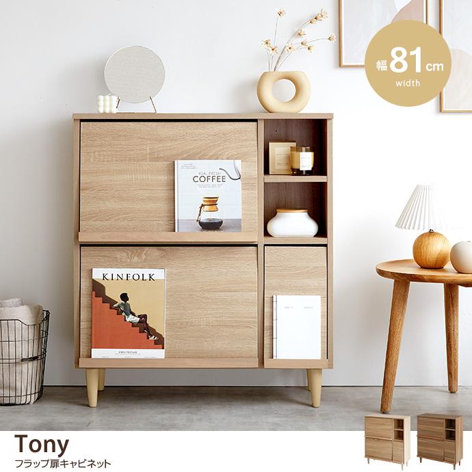【幅81cm】Tonny