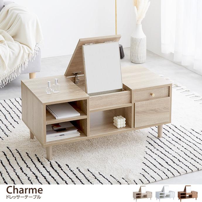木製テーブルCharme ドレッサーテーブル