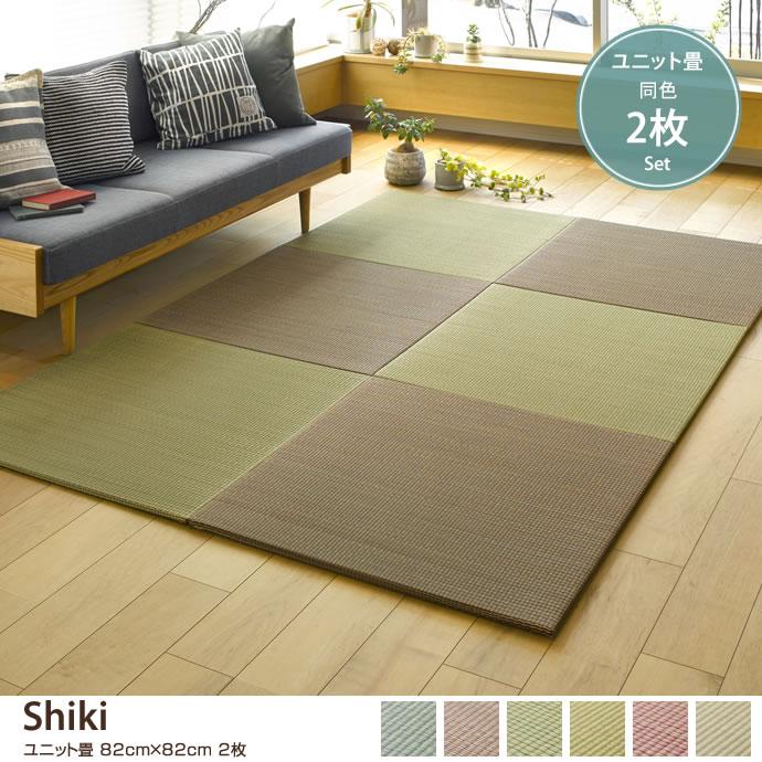 い草カーペット【同色2枚セット】Shiki ユニット畳 82cm×82cm