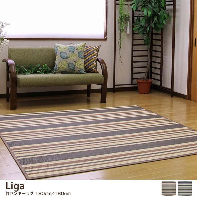 【180cm×180cm】Liga 竹センターラグ