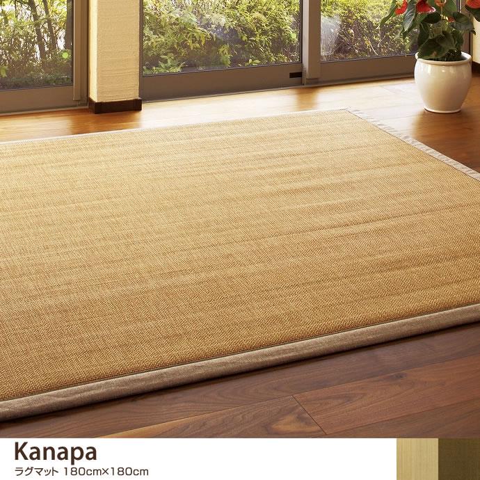 【180×180cm】Kanapa ラグマット