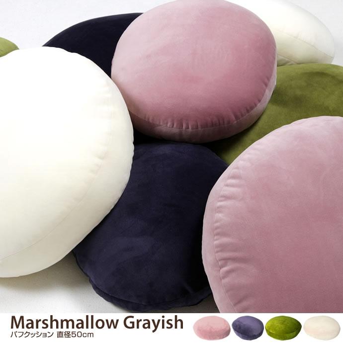 【直径50cm】 Marshmallow Grayish パフクッション