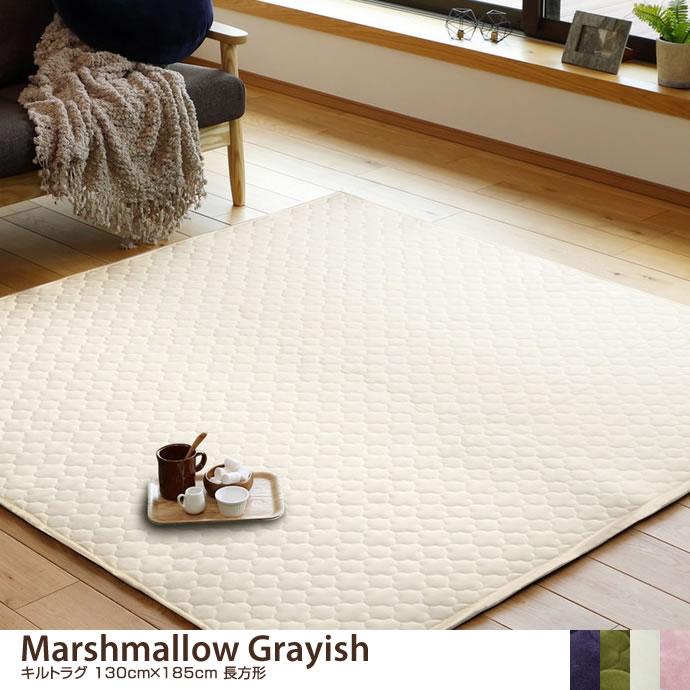 ラグマット【130cm×185cm】 Marshmallow Grayish キルトラグ