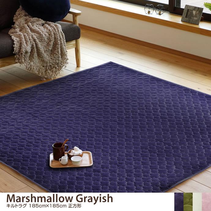 【185cm×185cm】 Marshmallow Grayish キルトラグ