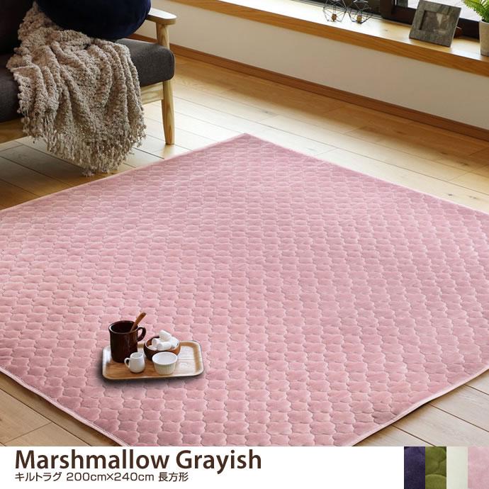 【200cm×240cm】 Marshmallow Grayish キルトラグ